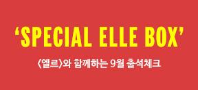 <엘르>와 함께하는 출석체크 9월 Start!